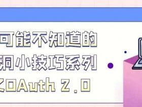 你可能不知道的挖洞小技巧系列之OAuth 2.0