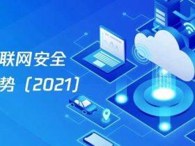 产业互联网安全十大趋势(2021)
