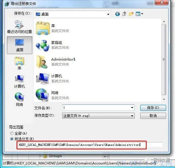 Windows创建影子用户获取指定用户界面