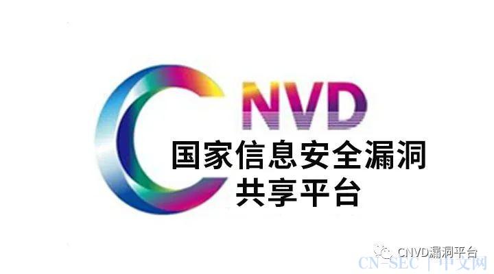 CNVD漏洞周报2020年第49期