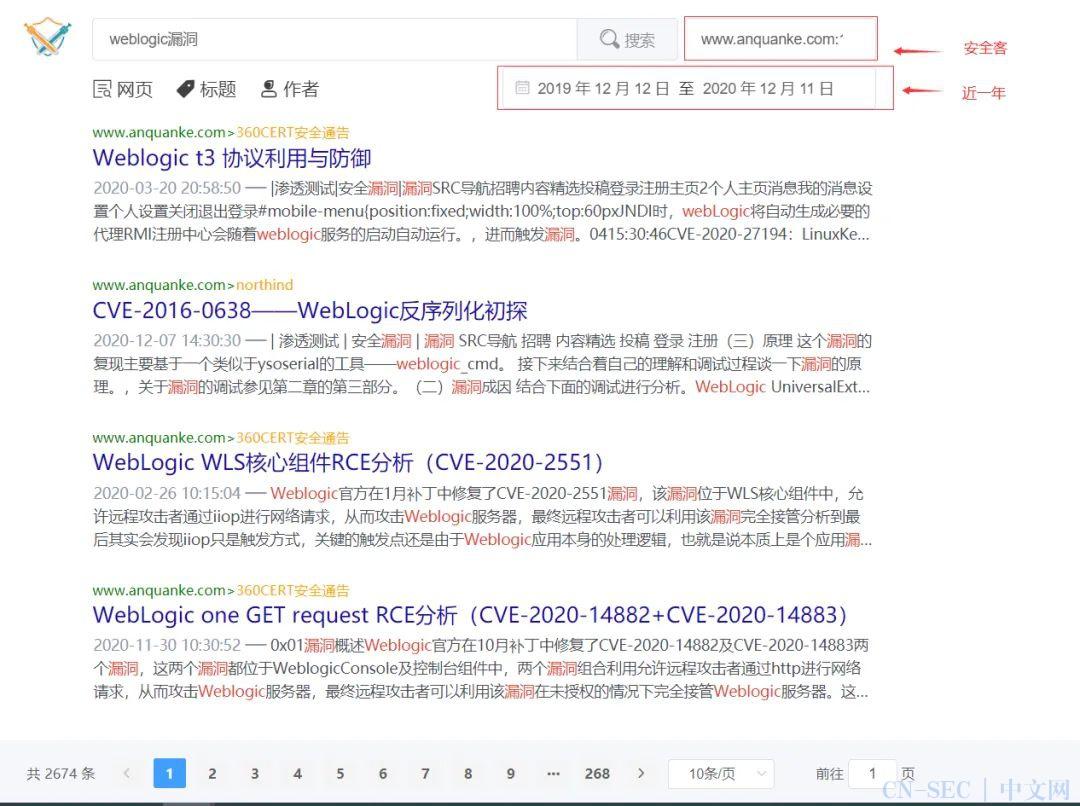深度剖析信安文章搜索引擎技术原理