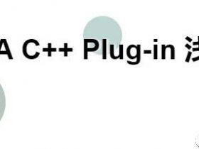 IDA C++ Plug-in 浅尝