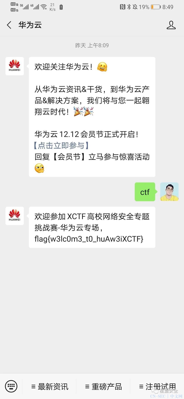 XCTF高校网络安全专题挑战赛-华为云专场部分WP