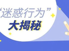 """""""迷惑行为""""大揭秘"""