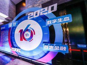发布 | 中国金融认证中心(CFCA)发布《2020中国电子银行调查报告》(附下载)