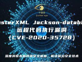 【漏洞通告】FasterXML Jackson-databind 远程代码执行漏洞 (CVE-2020-35728)