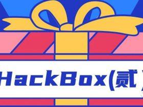 HackBox(贰)