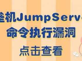 JumpServer 堡垒机远程代码执行漏洞