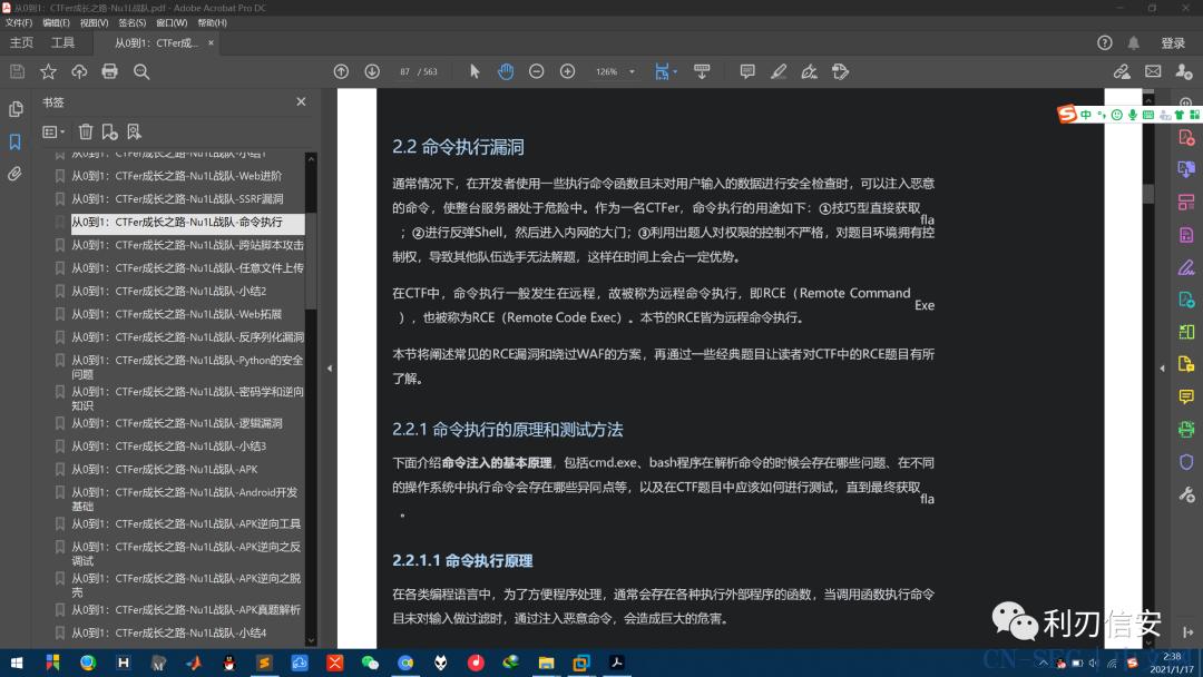 《从0到1:CTFer成长之路》电子书 PDF