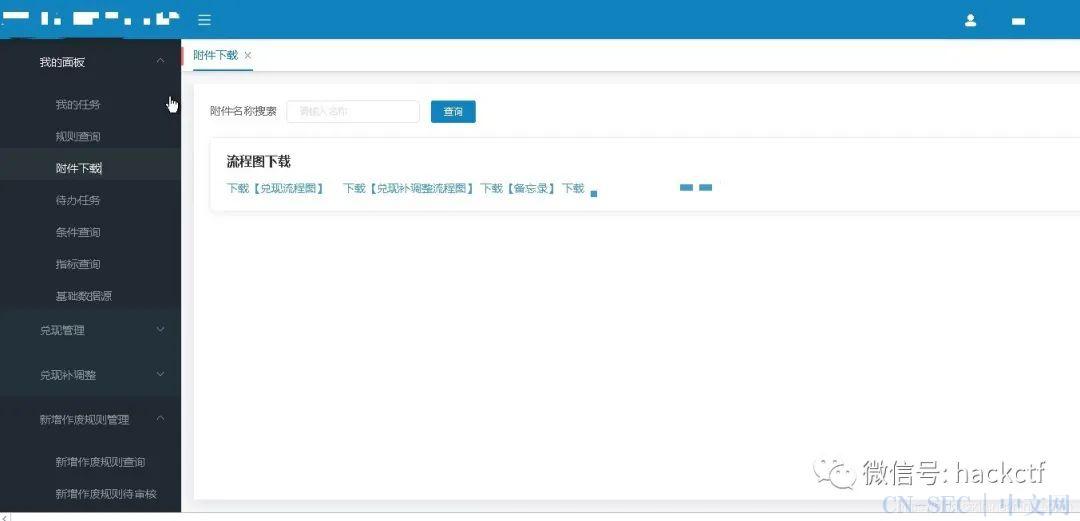 从任意文件下载漏洞到拿下多台内网服务器权限