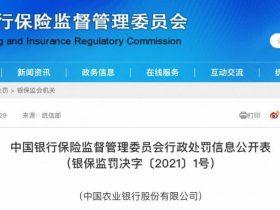 中国农业因重要信息系统突发事件未报告等6项原因被罚420万元