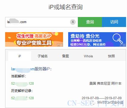 """""""最后""""的Bypass CDN 查找网站真实IP"""