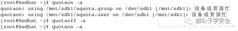 Linux系统安全|Linux下磁盘分区卸载和磁盘配额