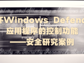 破坏Windows Defender应用程序的控制功能——安全研究案例