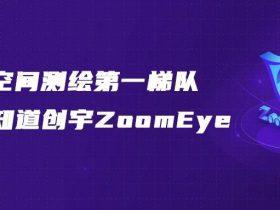 2020中国网络安全年会论文发布  知道创宇ZoomEye引领全球网空测绘