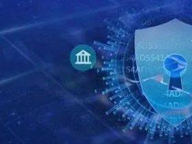 回顾 | 我国网络安全行业2020年态势回顾