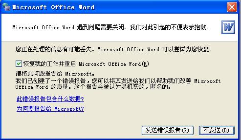 CVE-2010-3333 笔记分享