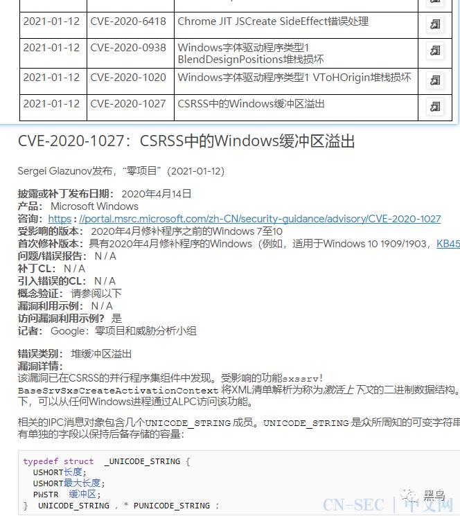 使用Windows与Android双平台在野漏洞利用链的APT攻击活动