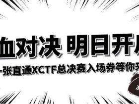 *CTF丨热血对决 明日开启!