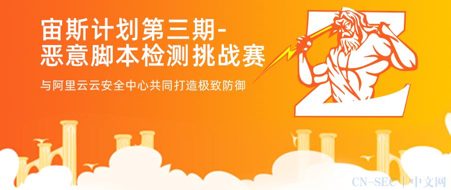【宙斯计划第三期】恶意脚本检测挑战赛