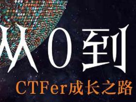 《从0到1CTFer成长之路》电子版