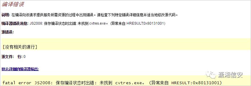 常见ASPX木马报错原因及解决方案