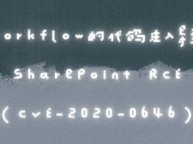 Workflow的代码注入导致SharePoint RCE(CVE-2020-0646)