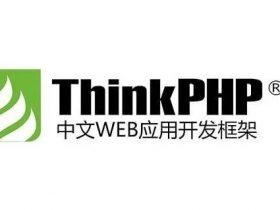 Thinkphp 6 小于 6.0.2 任意文件创建覆盖漏洞分析