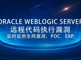 【安全风险通告】CVE-2021-2108已复现并支持防护,WebLogic Server远程代码执行漏洞安全风险通告