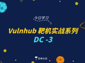 Vulnhub 靶机实战系列:DC -3
