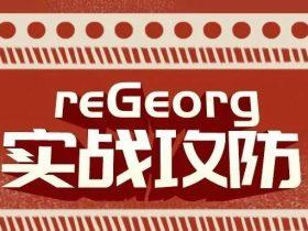 reGeorg实战攻防