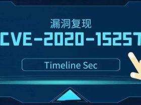 CVE-2020-15257:Containerd虚拟环境逃逸复现