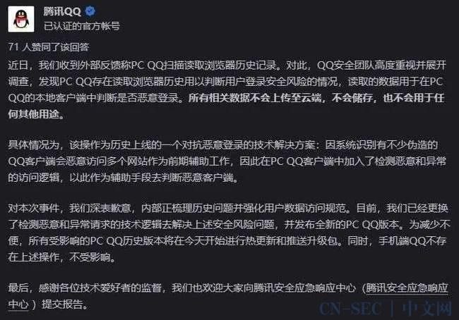 【安全圈】网友质疑QQ窃取用户浏览器隐私 腾讯这样回应!