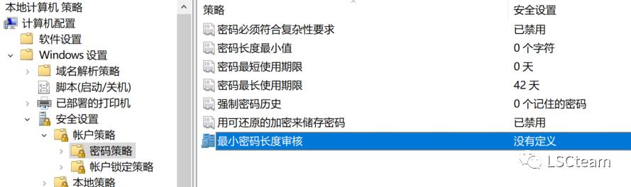 Windows操作系统安全加固