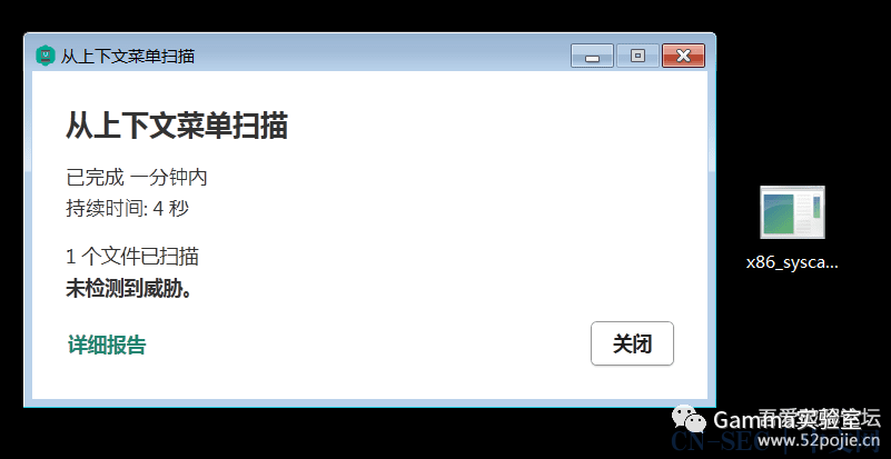 shellcode免杀框架内附SysWhispers2_x86直接系统调用