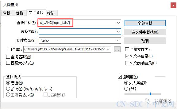 【PHP取证-1】寻找后台登录验证函数