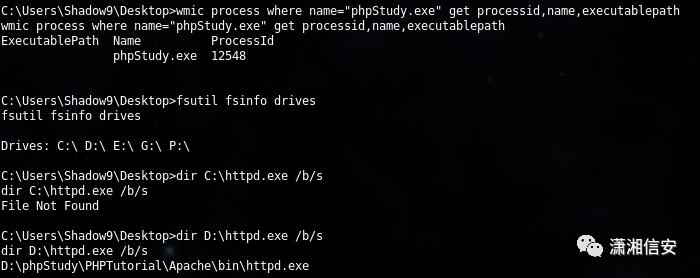 利用phpStudy绕过UAC提权