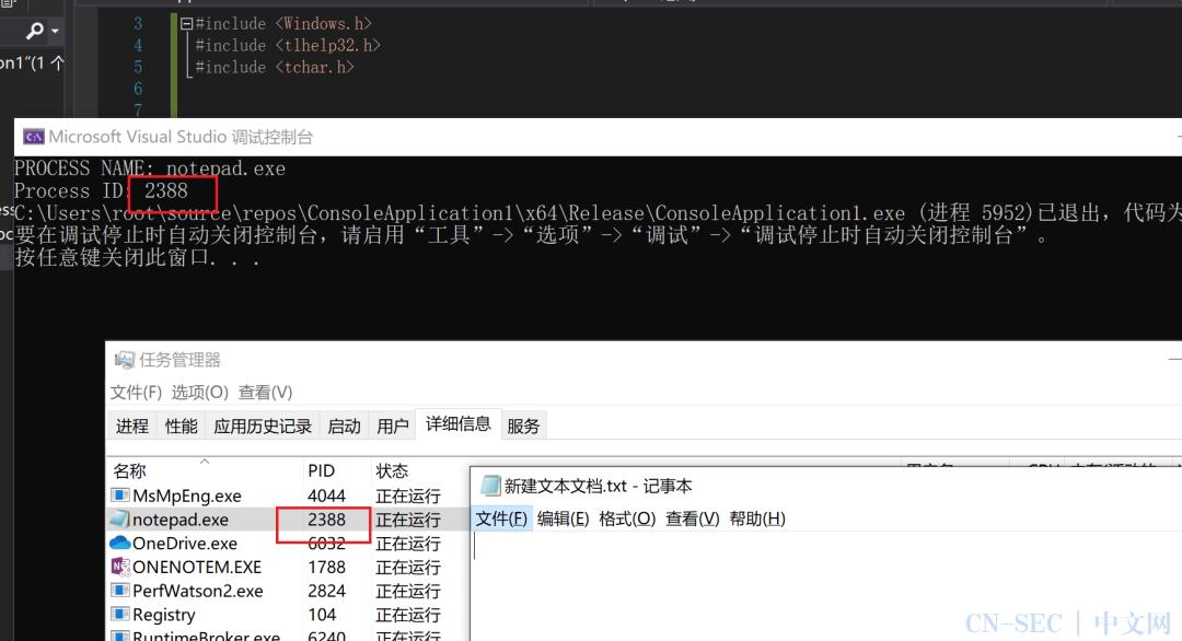 CreateRemoteThread注入Shellcode