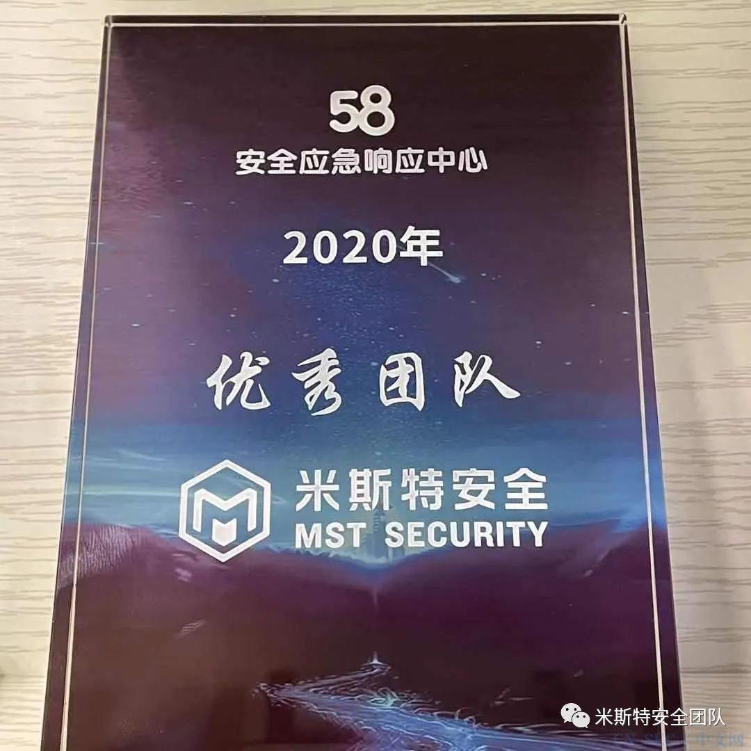 2020年米斯特安全团队年度总结