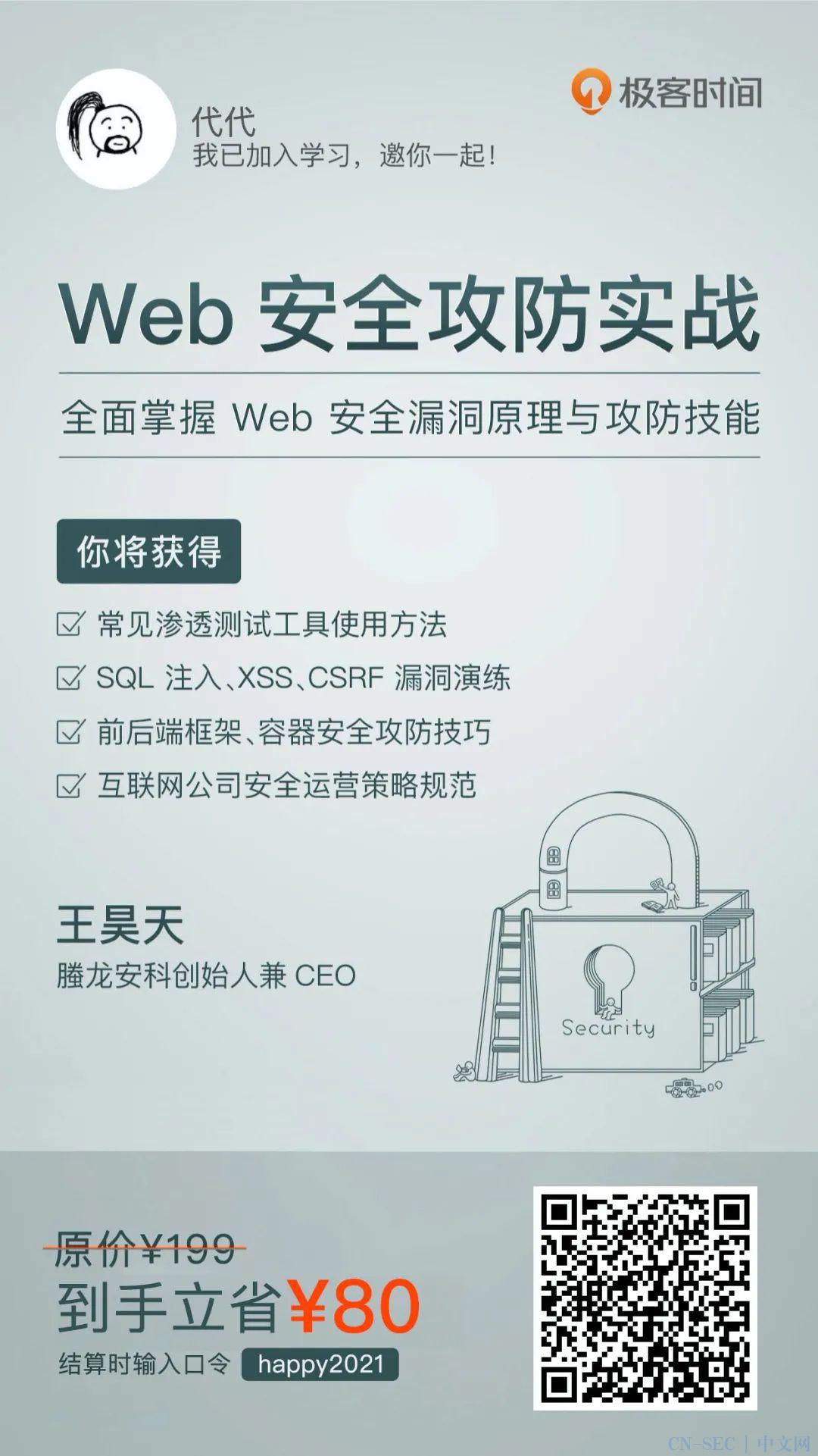 Web 安全问题,远比你想象的严重