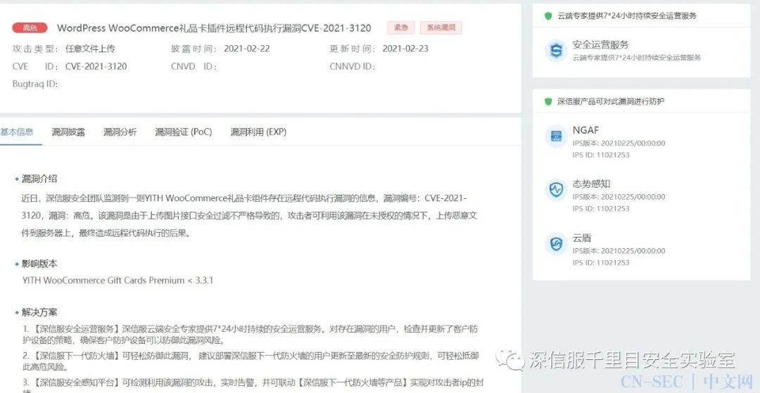 【漏洞通告】WordPress WooCommerce礼品卡插件远程代码执行漏洞(CVE-2021-3120)