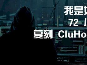 我是如何在 72 小时内复刻 ClubHouse 的   Linux 中国