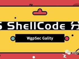 CS-Shellcode分析系列 第一课