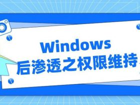 原创 | Windows后渗透之权限维持