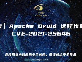 【更新】Apache Druid 远程代码执行漏洞 (CVE-2021-25646)