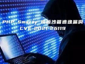 【漏洞通告】PHP Smarty 模版沙箱逃逸漏洞 CVE-2021-26119