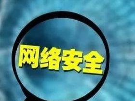 行业动态   国家保密局发布《涉密信息系统集成资质管理办法》(附全文)
