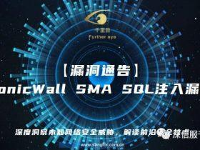 【漏洞通告】SonicWall SMA SQL注入漏洞