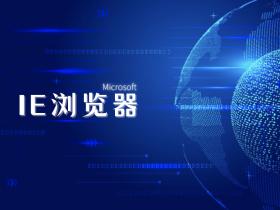 微软IE 0day漏洞在野攻击通告